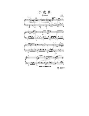 舒伯特小夜曲Serenade 钢琴谱(带指法).doc