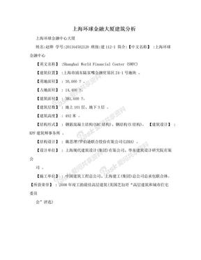 上海环球金融大厦建筑分析.doc