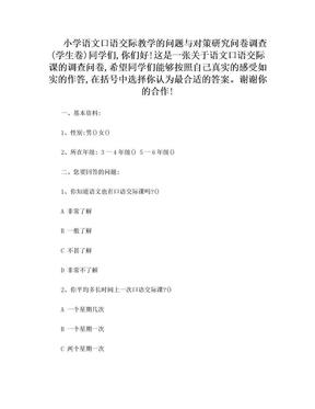 小学语文口语交际教学的问题与对策研究调查问卷(学生问卷).doc