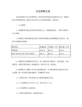 1、内部推荐奖励方案.doc