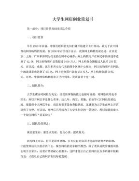 大学生网店创业策划书.doc