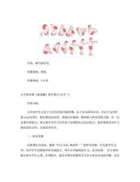小学体育课前滚翻教学设计(水平三).doc
