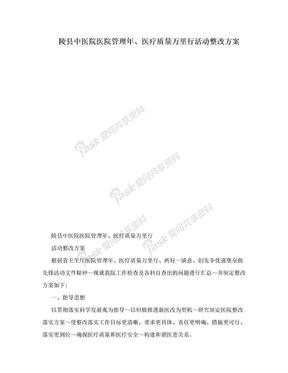 陵县中医院医院管理年、医疗质量万里行活动整改方案.doc