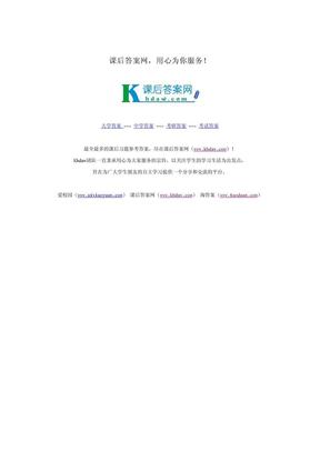 热工基础 第二版 (童钧耕 王平阳 苏永康 着) 上海交通大学出版社 课后答案.pdf