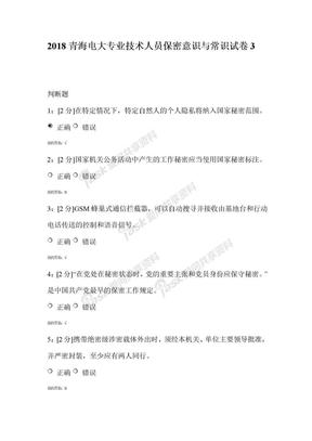 2018青海电大专业技术人员保密意识与常识试卷3附答案.doc