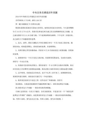 中央公务员遴选历年真题.doc