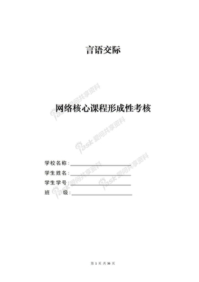 电大考试《言语交际》形成性考核.doc