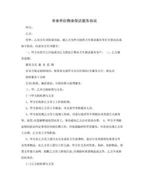 事业单位物业保洁服务协议.doc