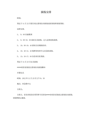 疾控系统疫点消毒拉动演练脚本.doc