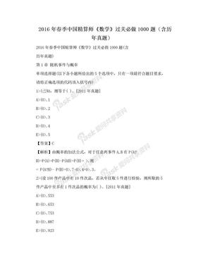 2016年春季中国精算师《数学》过关必做1000题(含历年真题).doc