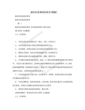 超市信息部岗位职责(模板).doc