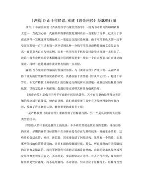 [讲稿]纠正千年错误,重建《黄帝内经》经脉循行图.doc