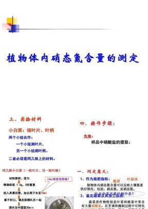 ww植物组织中硝态氮测定2010-4.ppt
