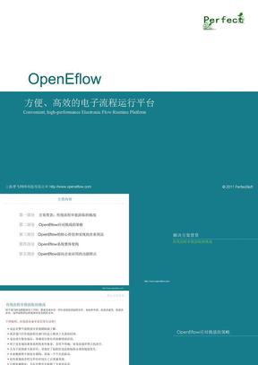 OpenEflow电子流程系统功能说明.ppt