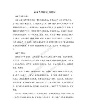 雨花台导游词_导游词.doc