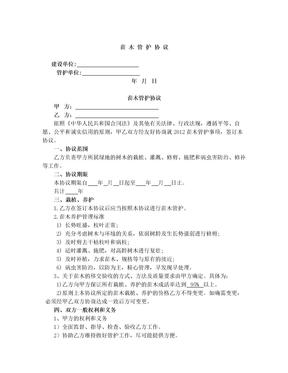 苗木管护协议.doc