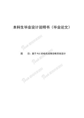 基于PLC的电机故障诊断系统设计_毕业设计.doc