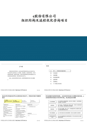 x股份有限公司组织结构及流程优化咨询项目(PPT).ppt