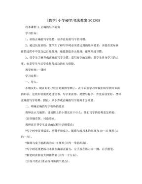 [教学]小学硬笔书法教案201309.doc