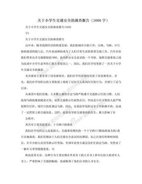 关于小学生交通安全的调查报告(3000字).doc
