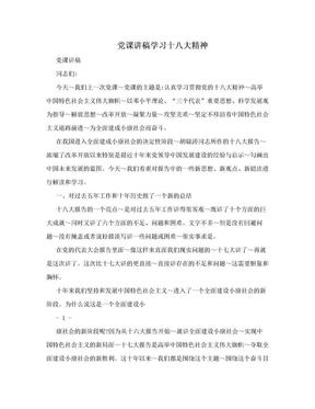 党课讲稿学习十八大精神.doc