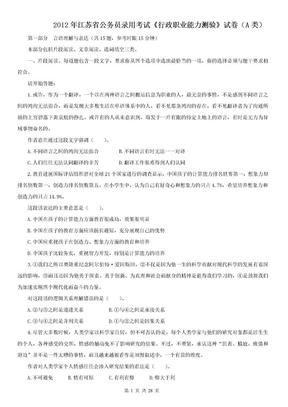 2012年江苏省公务员考试行测真题A类(含答案).doc