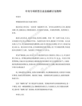 中央专项彩票公益金励耕计划教师申请书.doc