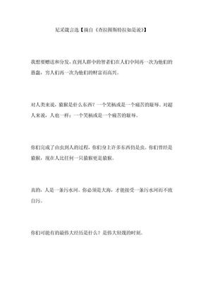 尼采箴言选【摘自《查拉图斯特拉如是说》】.doc
