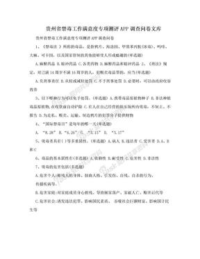 贵州省禁毒工作满意度专项测评APP调查问卷文库.doc