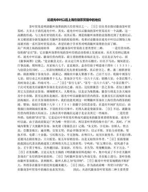 论道光中叶以后上海在徽茶贸易中的地位.docx