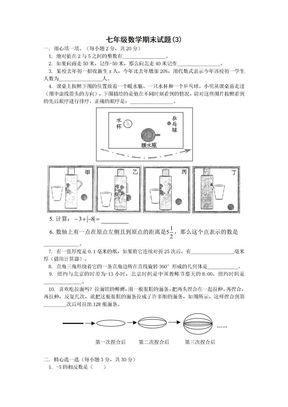 七年级数学期末试题(3).doc