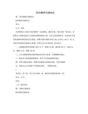 防汛物资代储协议.doc