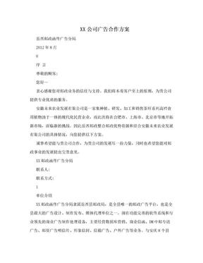 XX公司广告合作方案.doc