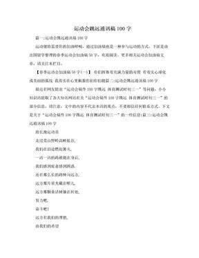 运动会跳远通讯稿100字.doc