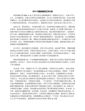 2015年置业顾问工作计划.docx