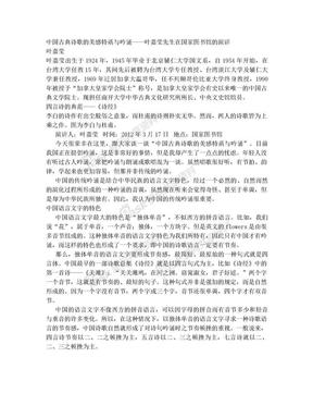 中国古典诗歌的美感特质与吟诵.doc