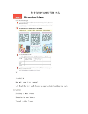 初中英语阅读研讨课例 教案.doc