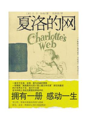 童书儿童文学 夏洛的网(译文经典) (美)EB怀特 著.pdf