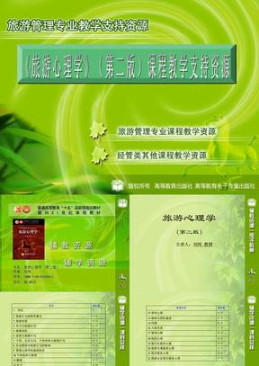 旅游心理学(第二版)刘纯.ppt