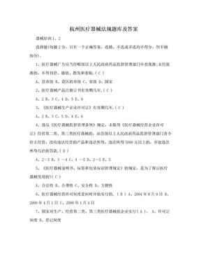 杭州医疗器械法规题库及答案.doc