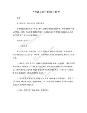青蓝工程师傅_徒弟、计划、总结.doc