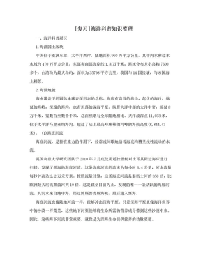 [复习]海洋科普知识整理.doc