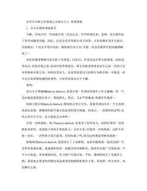 小学生环保之星事迹之环保小卫士 简要事迹.doc.doc