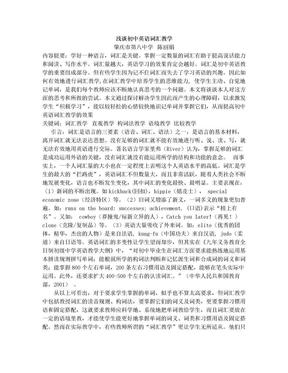 浅谈初中英语词汇教学(论文).doc