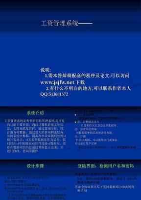 VC++工资管理系统论文及毕业设计_答辩稿.ppt