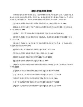 动物科学专业论文参考文献.docx