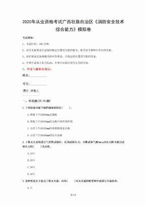 2020年从业资格考试广西壮族自治区《消防安全技术综合能力》模拟卷(第35套)