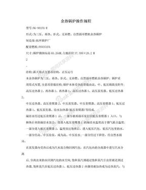 余热锅炉操作规程.doc