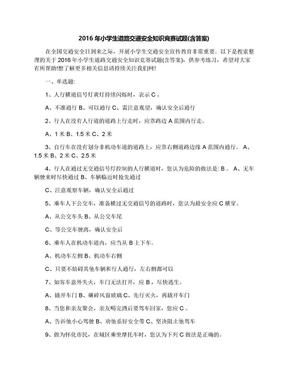 2016年小学生道路交通安全知识竞赛试题(含答案).docx