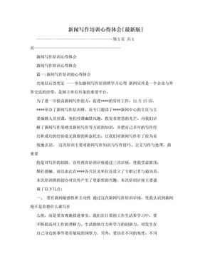 新闻写作培训心得体会[最新版].doc